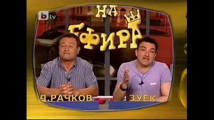 Господари на ефира-зад кадър(смях)