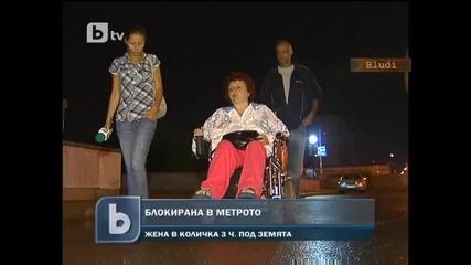 Жена в количка 3 часа под земята в метрото
