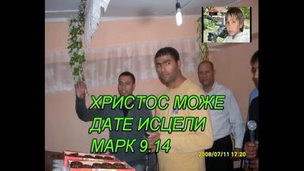 Младежите На Църка Еманоил