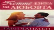 Гари Чапман - Петте езика на любовта (Аудио книга на български език) от audiobookbg.com