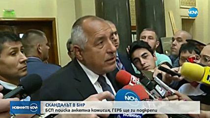 СКАНДАЛИТЕ В БНР: БСП поиска анкетна комисия, ГЕРБ ще ги подкрепи