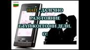 Vasil Najdenov - Telefona lubov (karaoke vokal za Bar Elit)