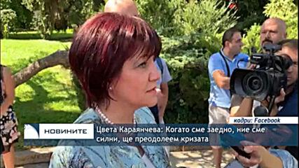 Цвета Караянчева: Когато сме заедно, ние сме силни, ще преодолеем кризата