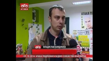 Атака подпомага бедно семейство във Варна, 29.10.2014г.