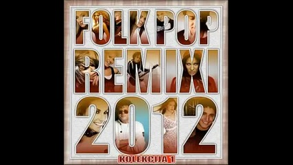 FOLK POP REMIX 2012