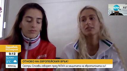 След шампионската титла: Сестри Стоеви пред NOVA