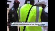 Отвлечени чужденци в Алжир заради военната операция в Мали