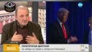 ПОЛИТИЧЕСКИ ДИАГНОЗИ: За избора на Тръмп и изборите в България