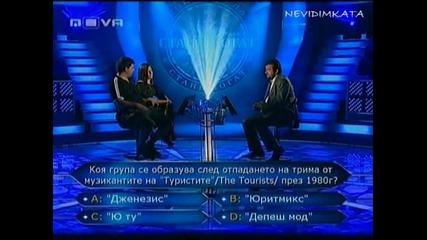 Тодор Славков В Стани Богат(3част)23.0.09