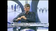 """Теодосий Спасов: ТВ""""Европа"""", бъдете все така уникални и обективни !"""