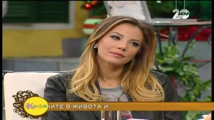 Гала ще изпие своето кафе с Емилия - На кафе (26.12.2014)