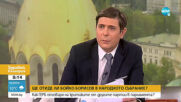 Желязков: Целта на искането Борисов да отиде в НС е той да бъде унизен