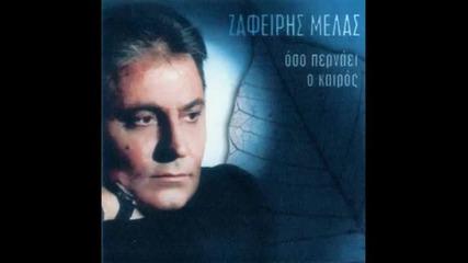Zafiris Melas - Den se pisteyo