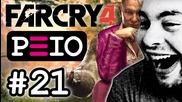 Peio цъка Far Cry 4 (#21) — Свещената тоалетна!