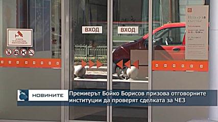 Премиерът призова отговорните регулатори да проверят сделката за придобиване на ЧЕЗ