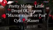 Малки Капки от Рая ❣️ Pretty Maids - Little Drops Of Heaven / Превод /