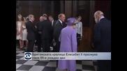 Британската кралица Елизабет II става на 89 години