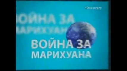 Discovery Channel 2.5.12 част 3