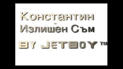 Константин - Излишен Съм * By Jetboy *