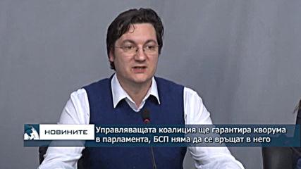 Управляващата коалиция ще гарантира кворума в парламента, БСП няма да се връщат в него