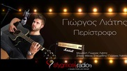 Giorgos Liatis - Peristrofo Tha Vgalw - New Official Single 2013