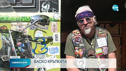 Спомен за рок легендата Дъсти Хил от ZZ Top