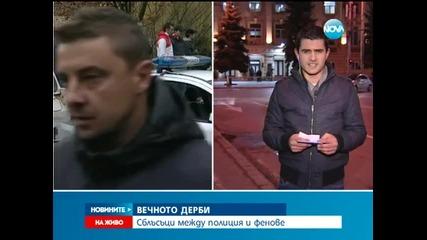 Сблъсъци между полиция и фенове преди и по време на мача Левски - Ц С К А - Новините на Нова