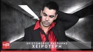 Xristoforos Xasparis - Xeiroteri (new Single 2015)