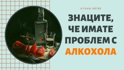 Знаците, че имате проблем с алкохола
