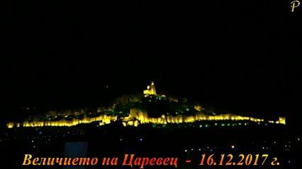 Величието на Царевец - 16.12.2017 г.