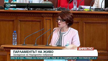Изявление на Десислава Атанасова от ГЕРБ пред НС