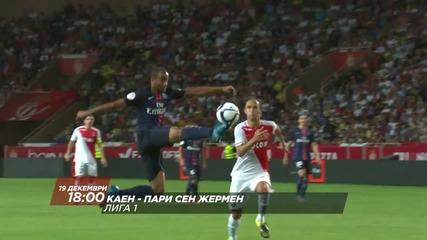 Футбол: Каен - Пари Сен Жермен на 19 декември, събота, директно по Diema Sport HD