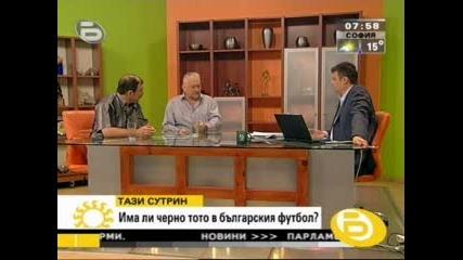 Бареков,  Сашо Диков,  Г.aтанасов за корупцията
