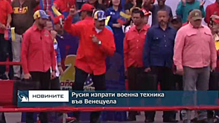 Русия изпрати военна техника във Венецуела