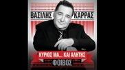 Vasilis Karras - Kirios Ma Kai Alitis - 2013 Албум
