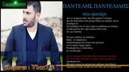 Bg Превод Pantelis Pantelidis - Sto Fanari (official Audio)