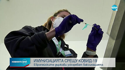 Европейските държави ускоряват ваксинацията