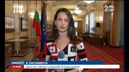 Трусове в управляващата коалиция - Новините на Нова