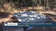 ВАП е установила множество нарушения в Росенец, Буджака и Обзор