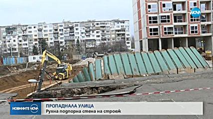 Рухна подпорна стена на строеж