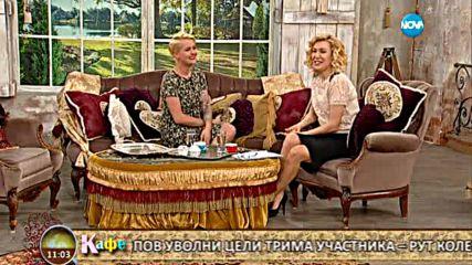 """""""На кафе"""" с Рут Колева (26.05.2016)"""