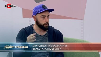 Нашият следобед - Пламен Петков