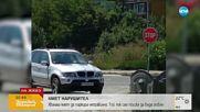 НАРУШЕНИЕ:Кметът сам поиска да бъде глобен заради неправилно паркиране