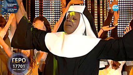 Геро като Whoopi Goldberg - Sister Act 2 -
