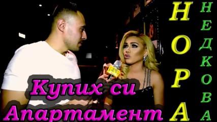 Нора Недкова: Гаджето ми даде пари, но нямам гадже!