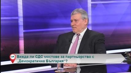 """Вижда ли СДС мостове за партньорство с """"Демократична България""""?"""