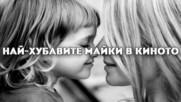 Най-хубавите майки в киното