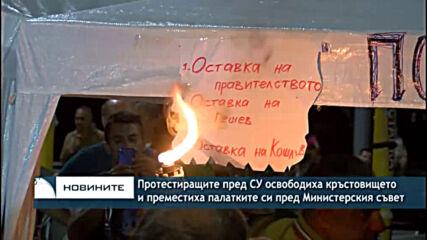 Протестиращите пред СУ освободиха кръстовището и преместиха палатките си пред Министерския съвет