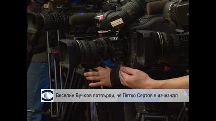 Бившият директор на ДАНС Петко Сертов е в неизвестност от петък