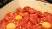 Яйца с домати на фурна - Бон апети (22.09.2015)